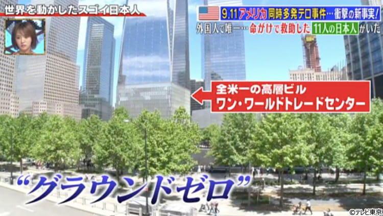東日本大震災のトモダチ作戦のきっかけに! アメリカ同時多発テロで ...