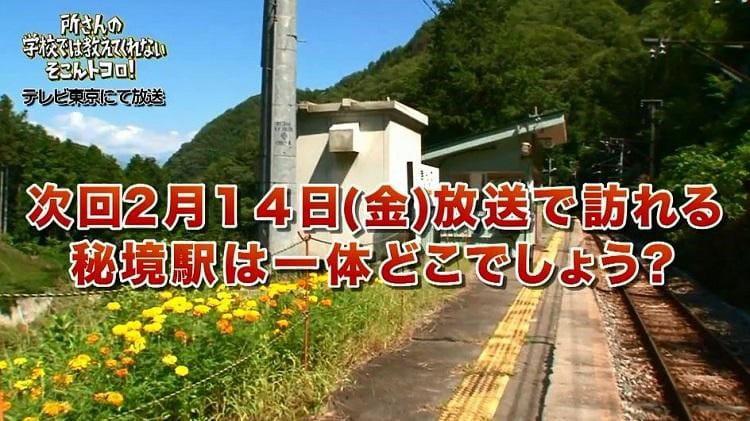 tokoro_20200213_11.jpg