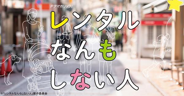 """レンタルなんもしない人 11話「レンタルさんに""""アンチ""""から依頼が!!」"""