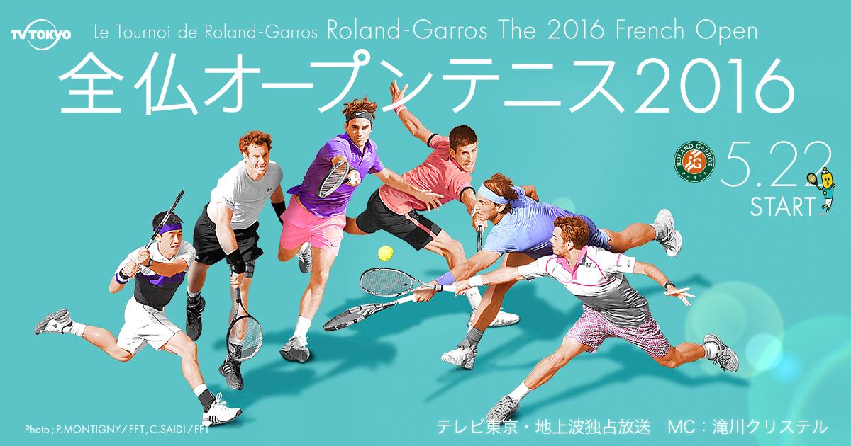 全仏オープンテニス2016:テレビ東京