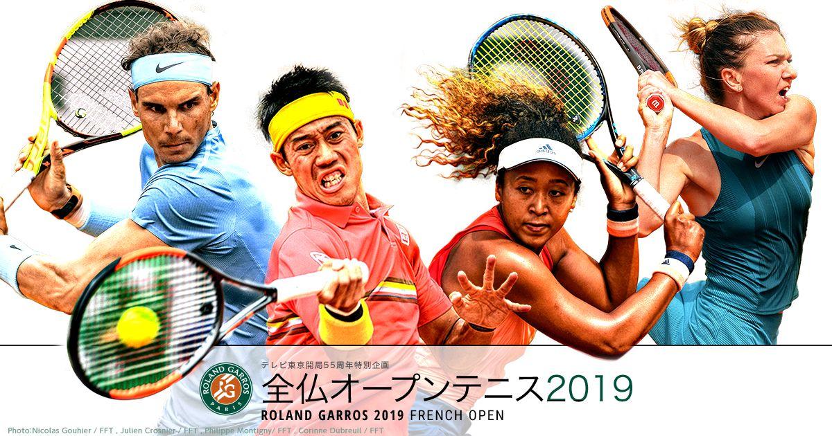 大会概要|全仏オープンテニス2019:テレビ東京