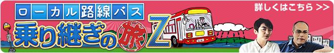 ローカル路線バス 乗り継ぎの旅Z