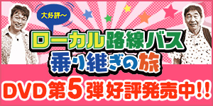ローカル路線バスの旅DVD第5弾発売決定!!詳細はコチラ
