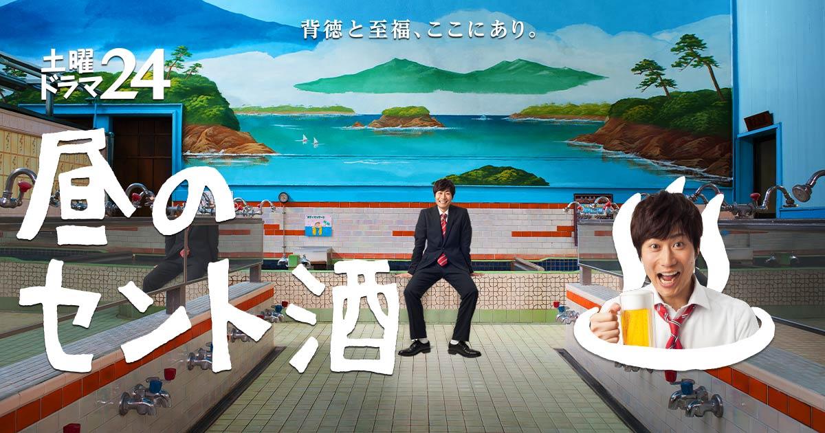 土曜ドラマ24「昼のセント酒」:...