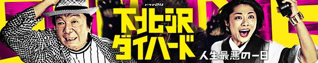 ドラマ24】下北沢ダイハード :...