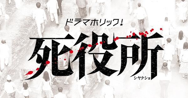 ドラマホリック!死役所|主演松岡昌宏|テレビ東京