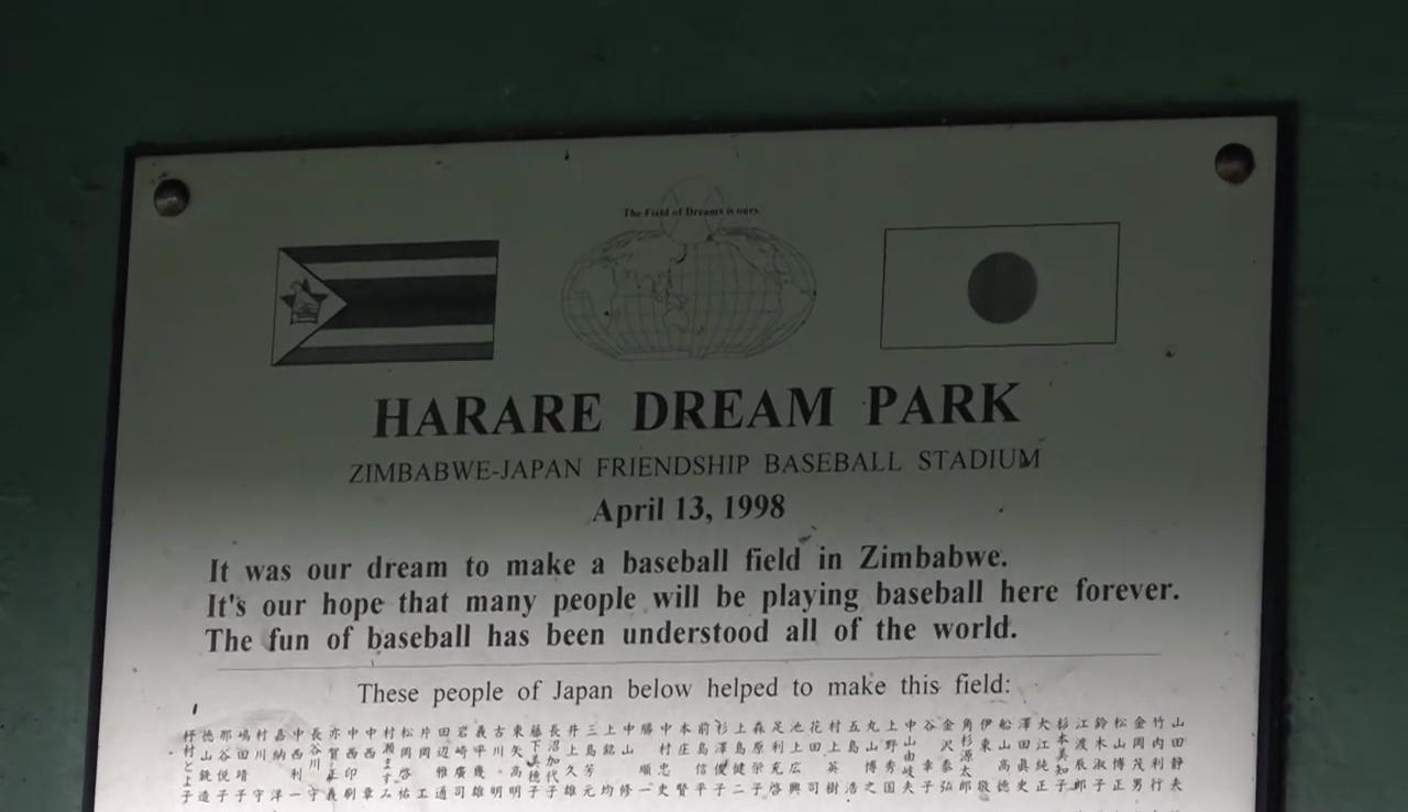 アフリカ大陸で発見!日本人が作った夢球場「ハラレドリームパーク」