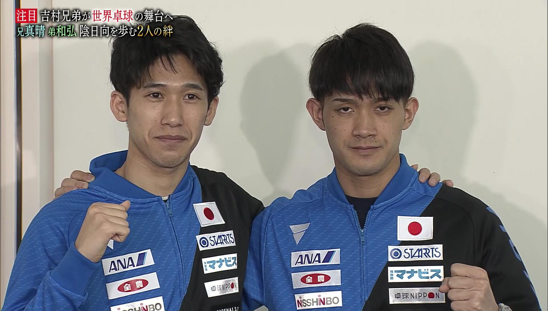 吉村兄弟が世界卓球の舞台へ 兄・真晴、弟・和弘 陰日向を歩む二人の絆