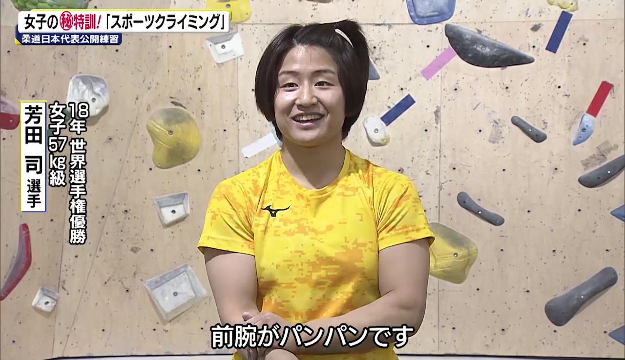 世界女王を苦しめる!?柔道女子代表がボルダリング挑戦