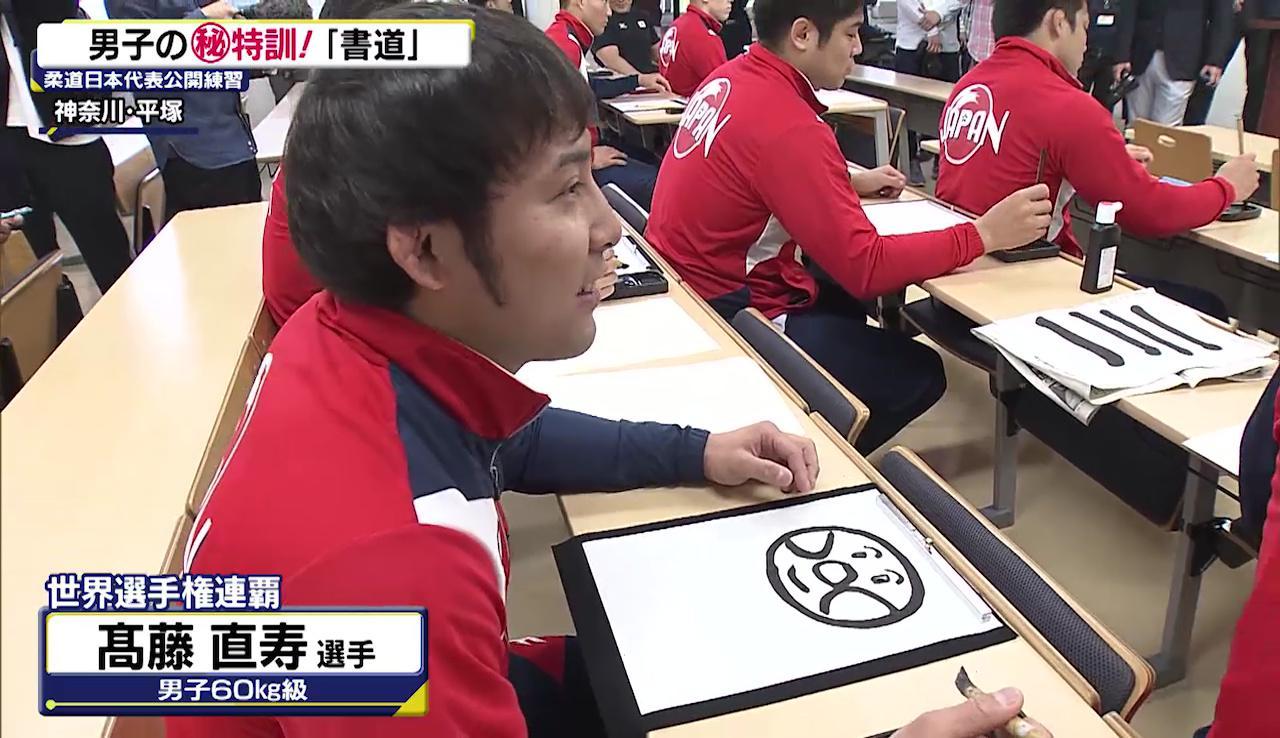 柔道 日本代表 異色のトレーニング 世界王者・髙藤は書道で満足の仕上がり?
