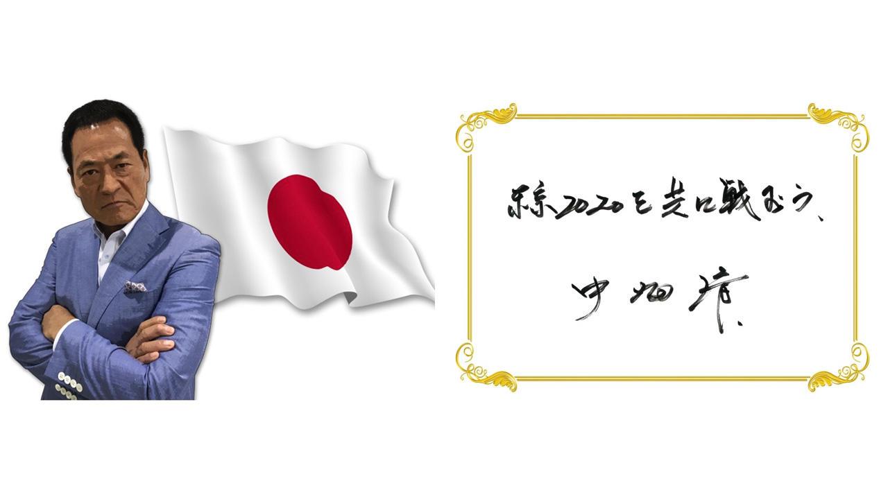 東京五輪野球代表メンバー決定!その名も...中畑ジャパン!?