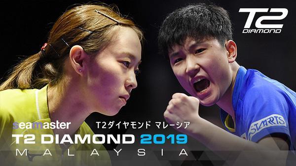 【卓球】世界のトップが集う豪華大会 T2ダイヤモンド 新ルールに選手も困惑?