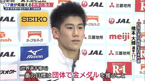 【体操】17歳の日本代表・橋本大輝「日本ヤバイなと思わせるくらい世界に迫っていければ」