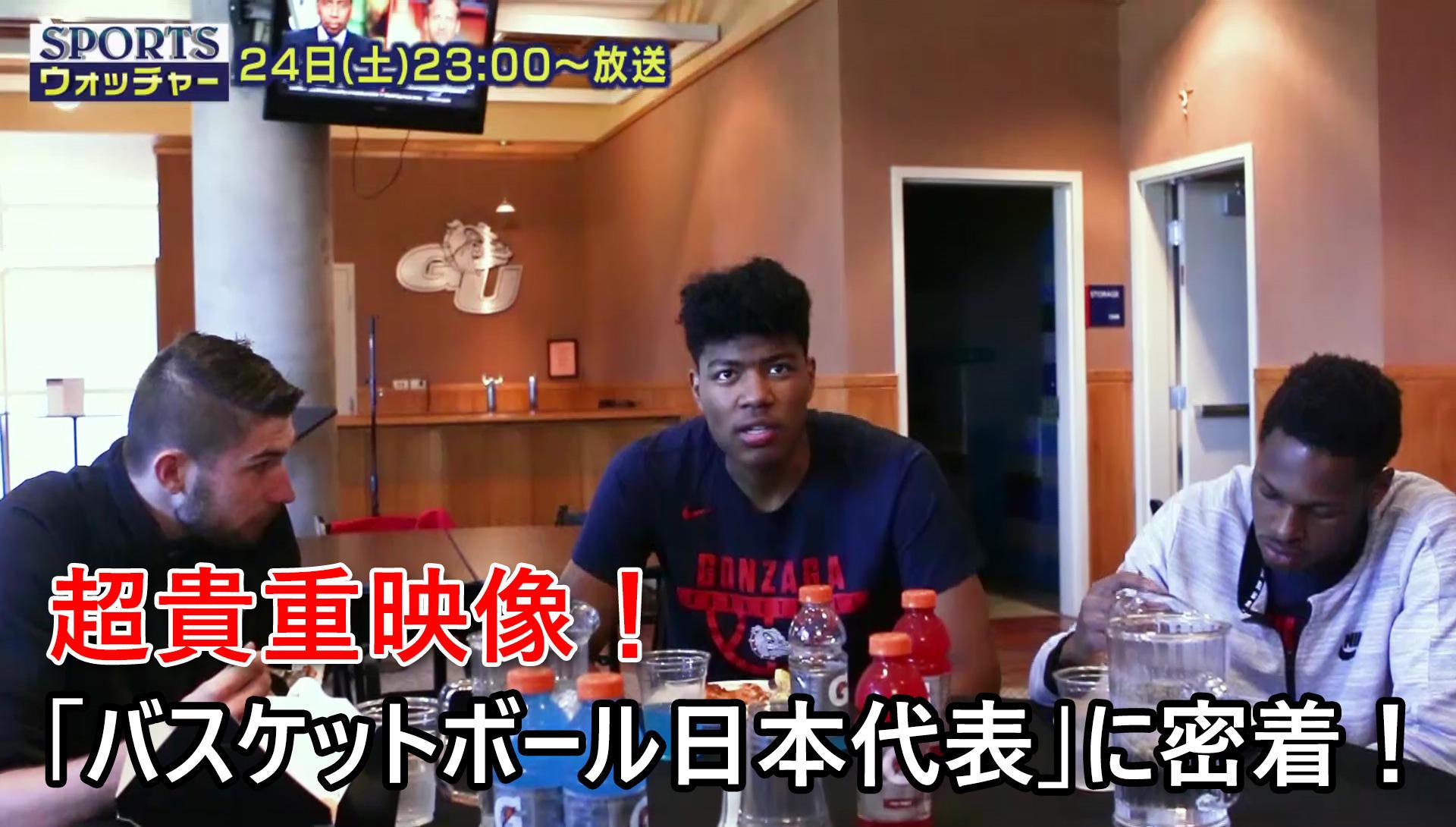 超貴重映像!「バスケットボール日本代表」に密着!/Humanウォッチャー