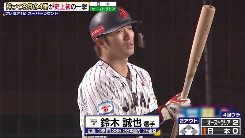【プレミア12】スーパーR初戦 逆転勝利!鈴木誠也は3戦連続HR