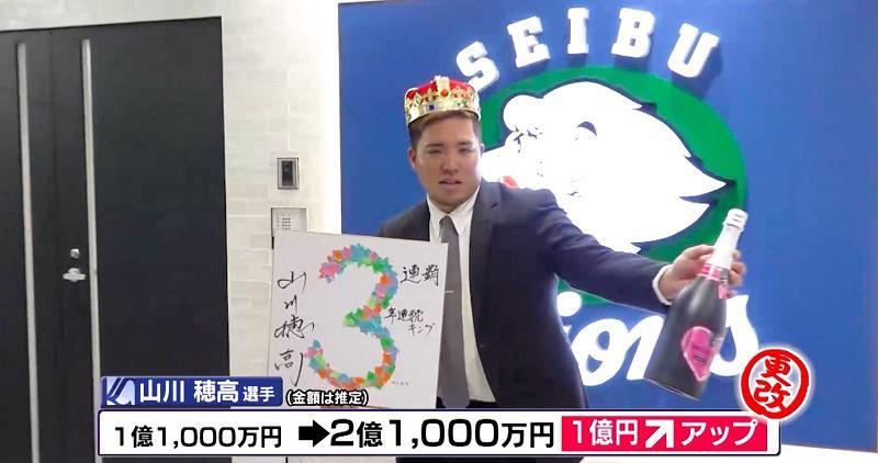 2年連続HR王の西武・山川 2億1000万円で更改「森に勝ってうれしい」