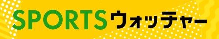 追跡LIVE!SPORTSウォッチャー
