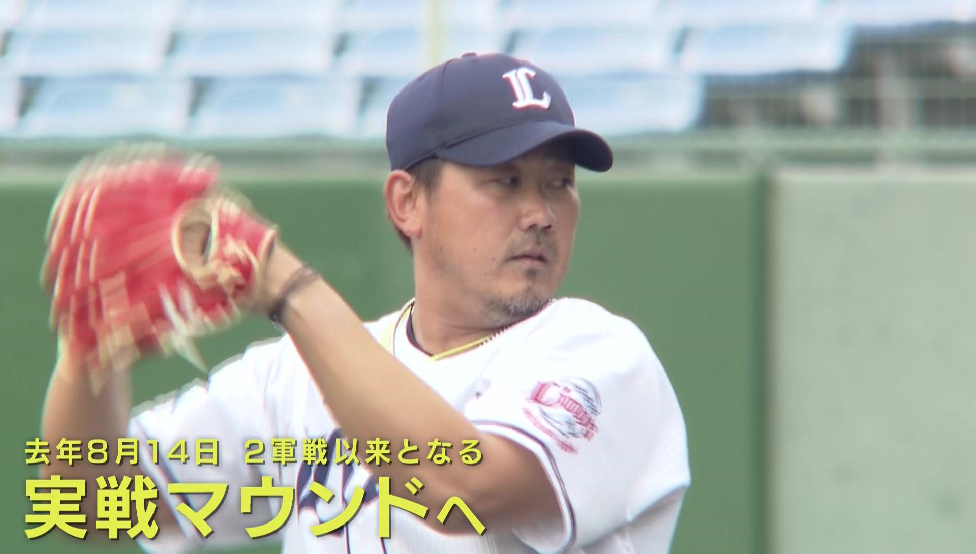 松坂大輔 古巣西武復帰後 初の実戦マウンドは1回3被安打2失点