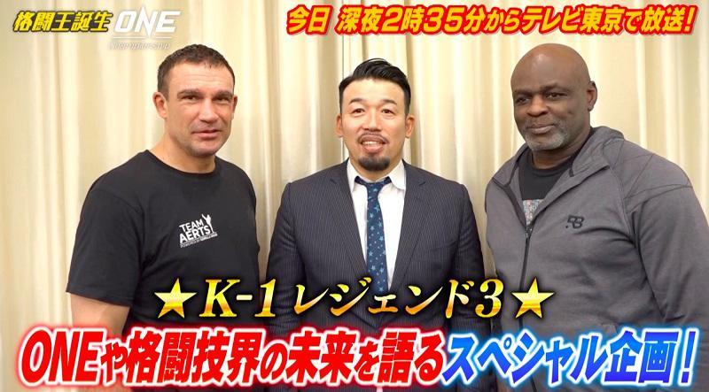 アーツ・武蔵・ホーストが登場!ONEの未来、格闘技界への思いを語る/格闘王誕生!ONE Championship