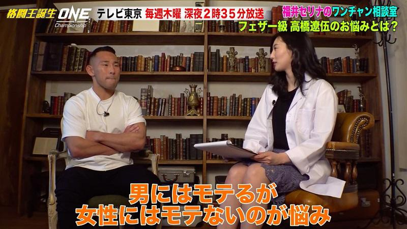 どうしたら女性にモテますか?<福井セリナのONEチャン診断室>/格闘王誕生!ONE Championship