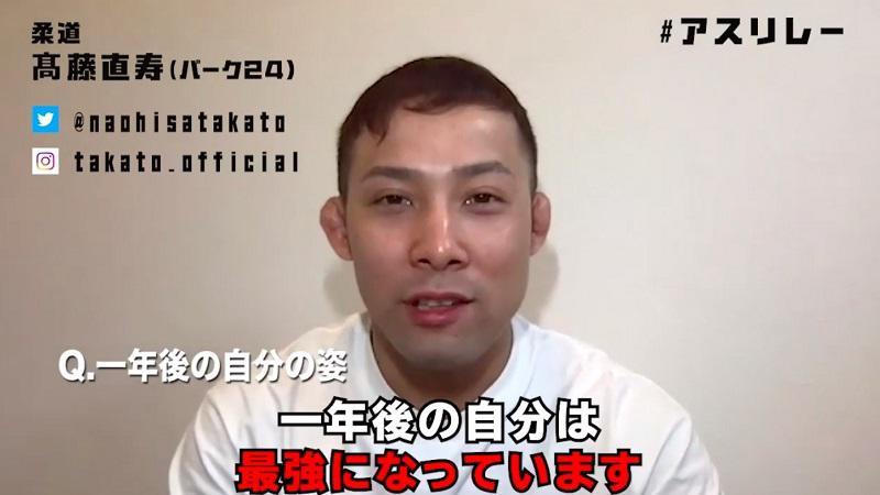 【柔道】髙藤直寿 「この一年間努力し続けてオリンピックで本当に最強と言われる柔道家になります」