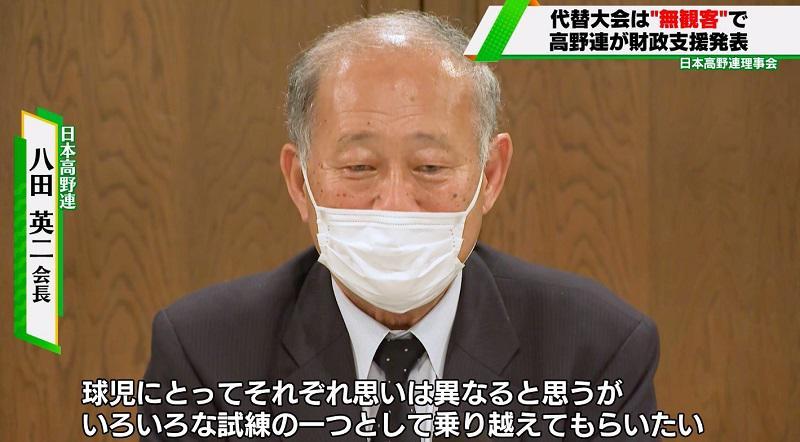 高野連・八田会長「球児には試練の一つとして乗り越えてもらいたい」