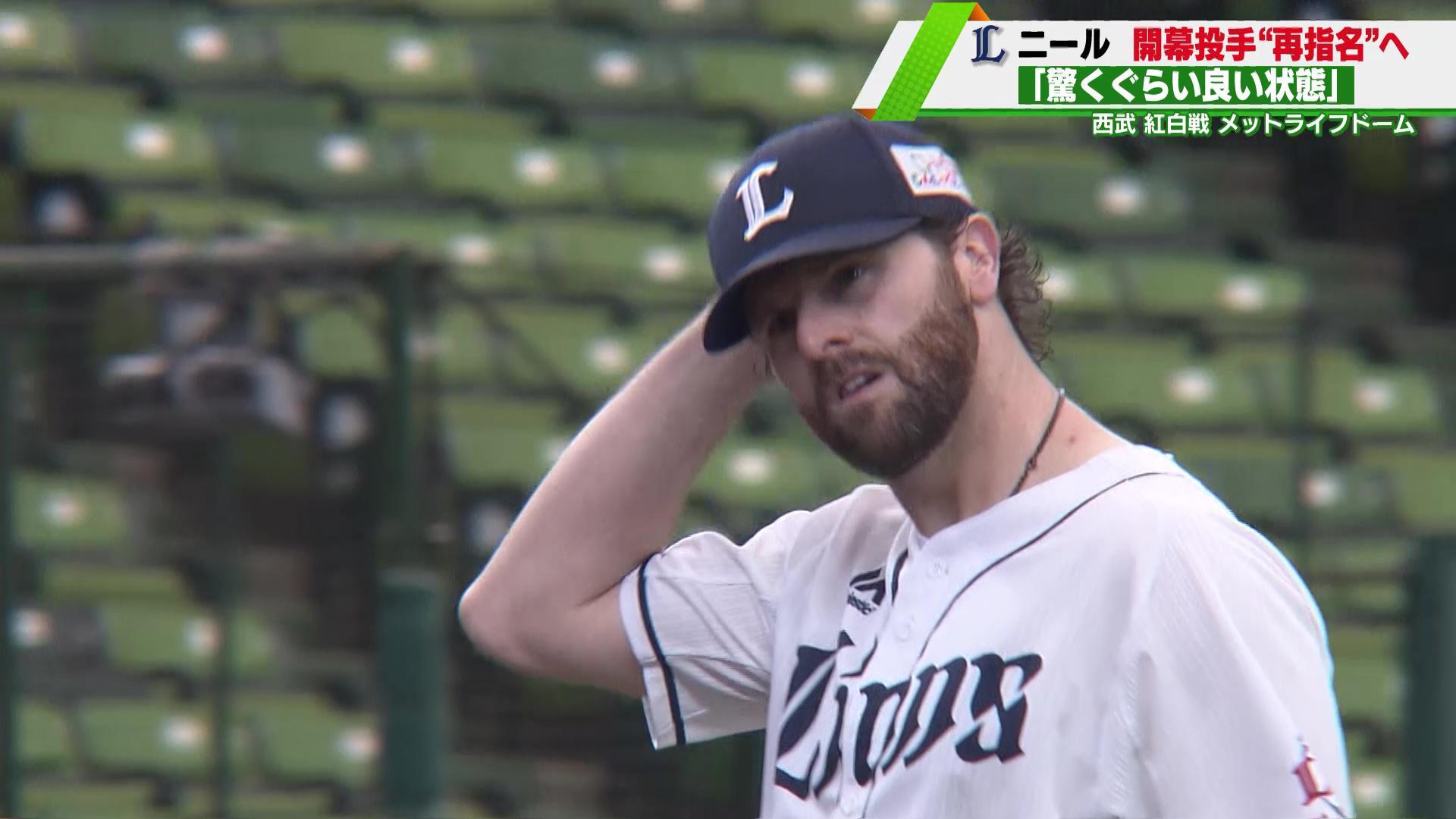 【西武】紅白戦 ニールが4回被安打1の好投!開幕投手再指名へ