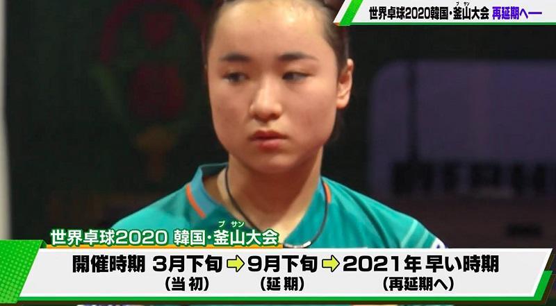 世界卓球2020韓国・釜山大会、2021年の早い時期に再延期へ