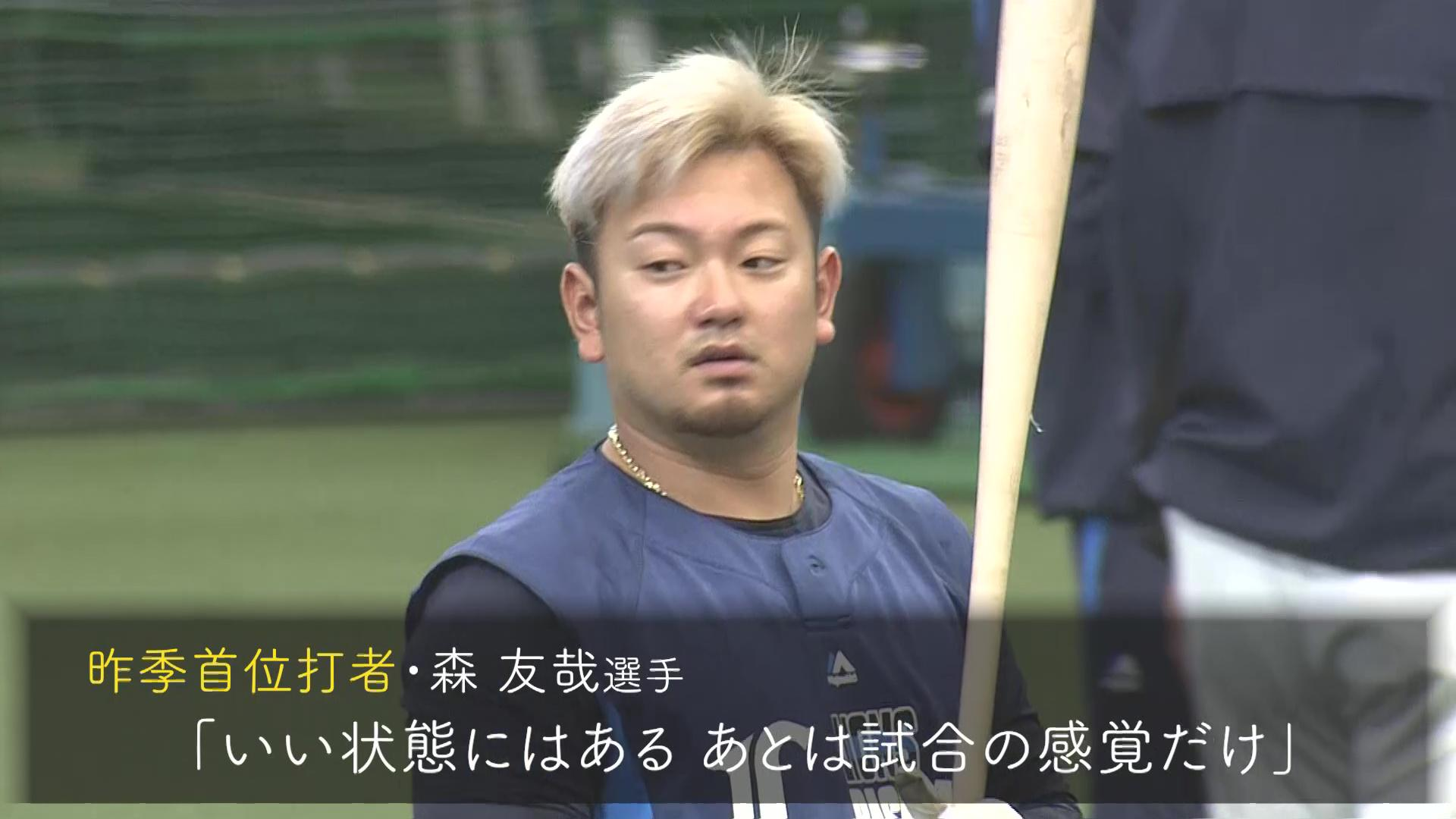 【西武】首位打者・森友哉の試合前フリー打撃全部見せます!