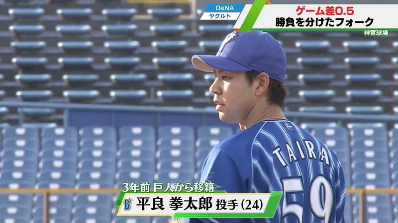 【DeNA】平良拳太郎、7回3安打無失点の快投で今シーズン2勝目