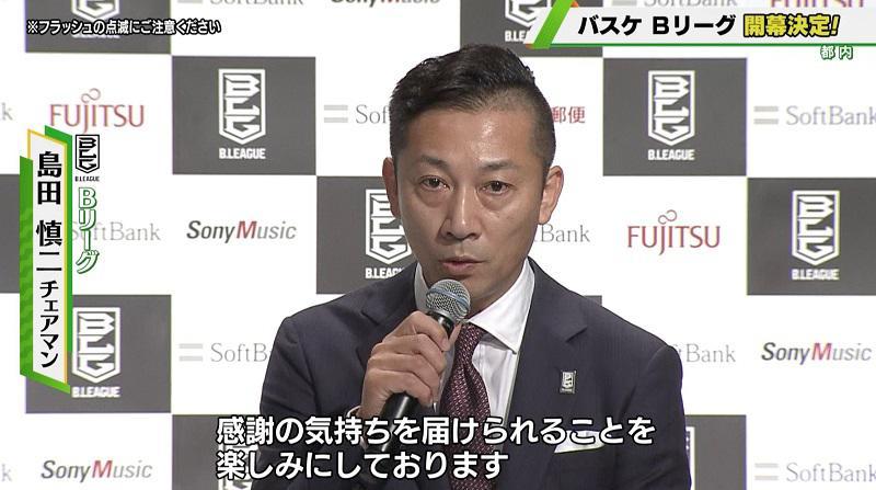 【Bリーグ】特別ルールで10月2日に開幕へ、島田慎二チェアマンが概要を発表