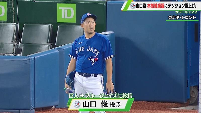 【MLB】今季からブルージェイズへ移籍の山口俊、トロントでの練習に「テンションあがるぅー!」