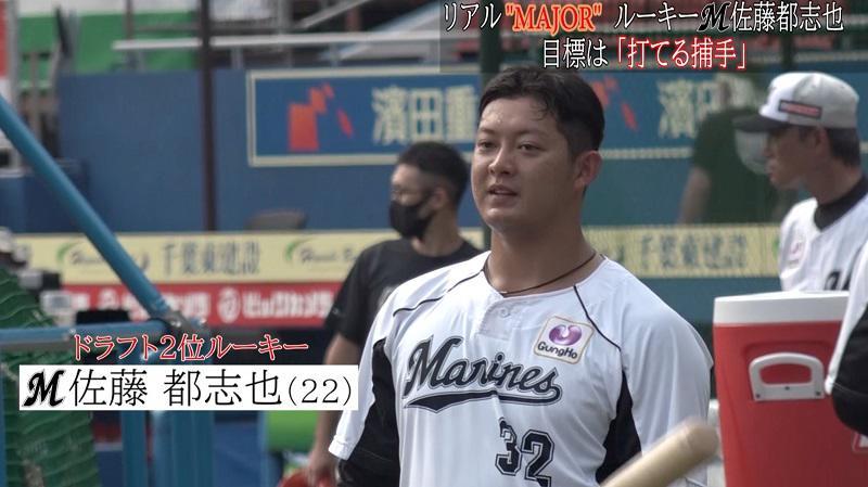【ロッテ】リアルMAJOR!ドラフト2位ルーキー・佐藤都志也「打てる捕手」目指して今日もバットを振る!