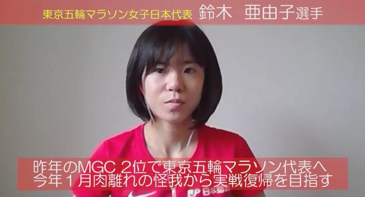 【マラソン】五輪日本代表・鈴木亜由子「東京五輪1年延期を前向きに」今の想いを語る
