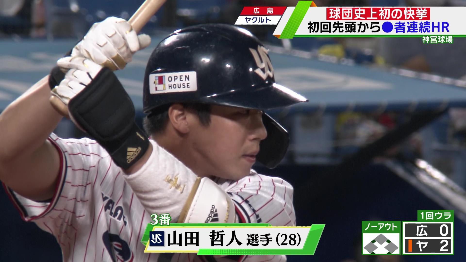 【ヤクルト】球団史上初!初回先頭から濱田・青木・山田哲の3者連続本塁打