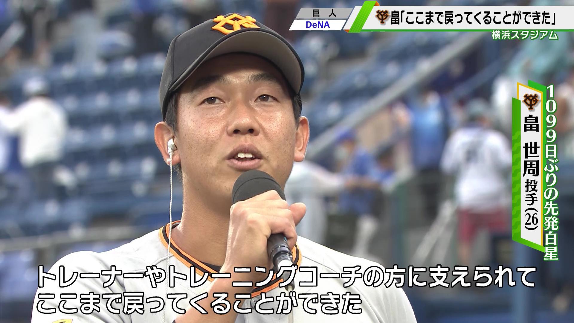 【巨人】緊急登板の畠「やってるやるぞ!という気持ちしかなかった」6回零封で1099日ぶりの先発勝利!