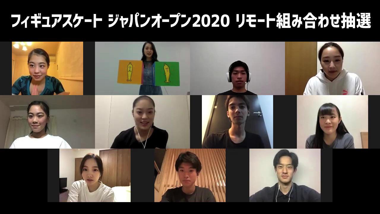 フィギュアスケート ジャパンオープン2020 リモート組み合わせ抽選