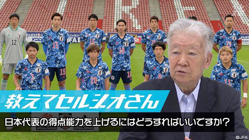 教えてセルジオさん「日本代表の得点能力を上げるにはどうすればいいですか?」