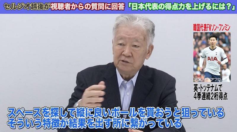 セルジオ越後「ポストプレーに快感を覚えていてはいけない!」日本サッカー界への問題提起