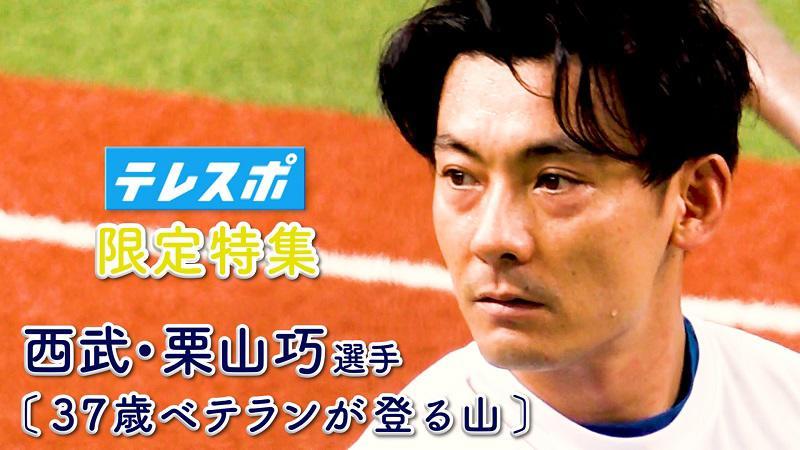 【西武】プロ19年目・栗山巧 目指すは「速い・鋭い打球」今シーズン好調の理由を紐解く