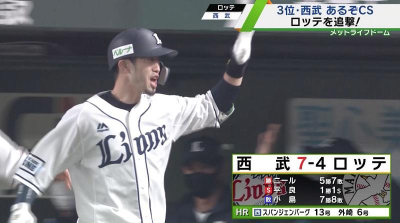 【西武】CS進出へ!スパンジェンバーグ&外崎のアーチ共演で勝利