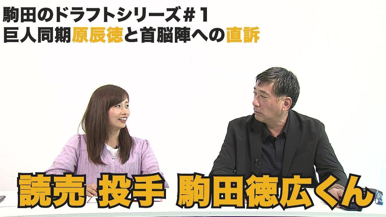 「新時代コマダ」同期 原辰徳と首脳陣への直訴駒田のドラフトシリーズ