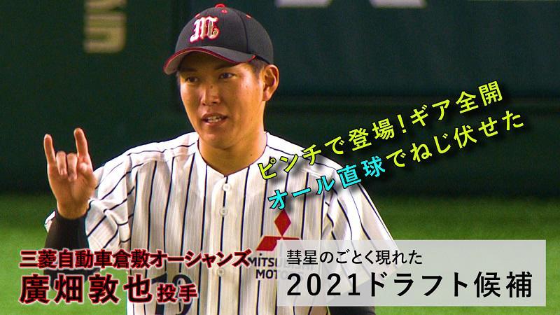 【都市対抗野球】2021ドラフト候補 三菱自動車倉敷・廣畑敦也、ギア全開!オール直球でねじ伏せる
