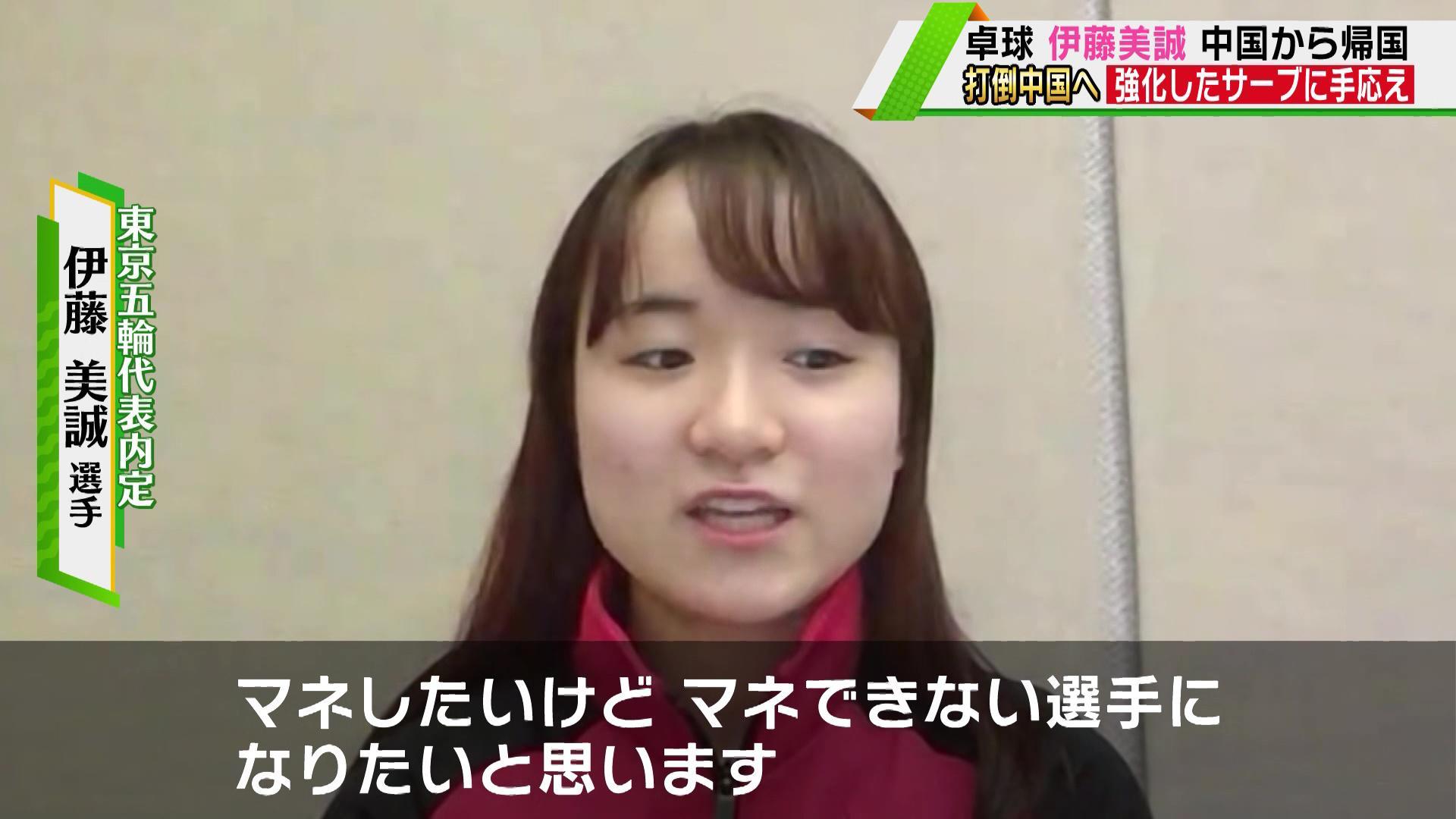 伊藤美誠 中国から帰国 打倒中国へ 強化したサーブに手応え「マネできない選手になりたい」
