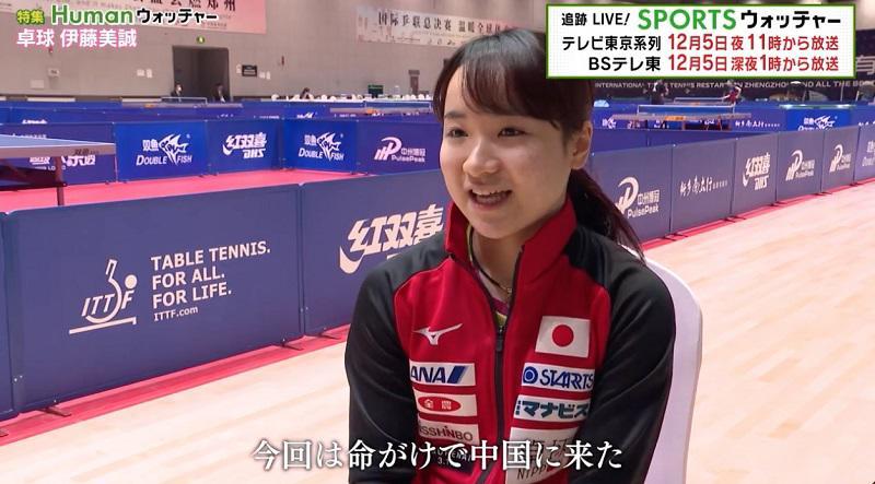 卓球・伊藤美誠 「命懸けで中国に来た」中国遠征の舞台裏に密着/Humanウォッチャー