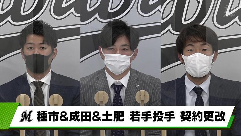 【ロッテ】種市&成田&土肥 若手投手の契約更改
