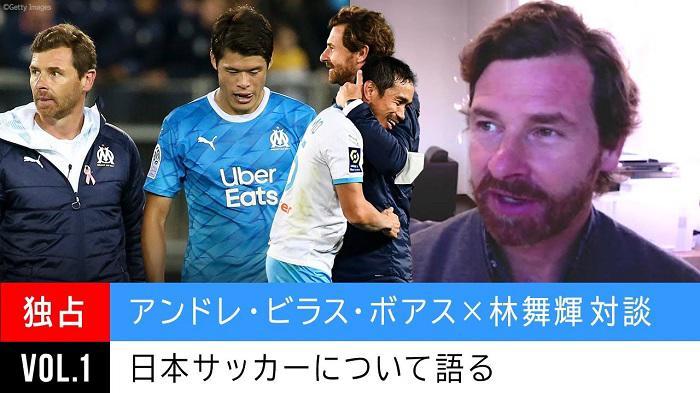 【第1弾】フランス・マルセイユ監督、アンドレ・ビラス・ボアスが日本サッカーについて語る