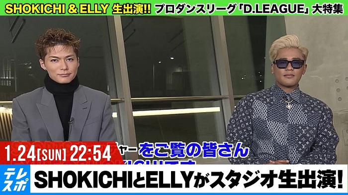 EXILE SHOKICHIとELLY(三代目 J SOUL BROTHERS from EXILE TRIBE)がスタジオ生出演!「Dリーグ」を大特集