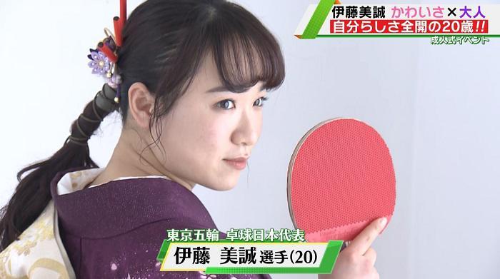 【卓球】伊藤美誠 20歳を迎え振袖姿を披露!「私自身もっとこの先強くなるって確信している」