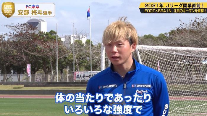 【FC東京】東京五輪代表候補・安部柊斗 直撃インタビュー「ユーティリティープレーヤーになりたい」